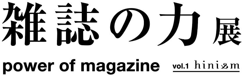 雑誌の力展 power of magazine