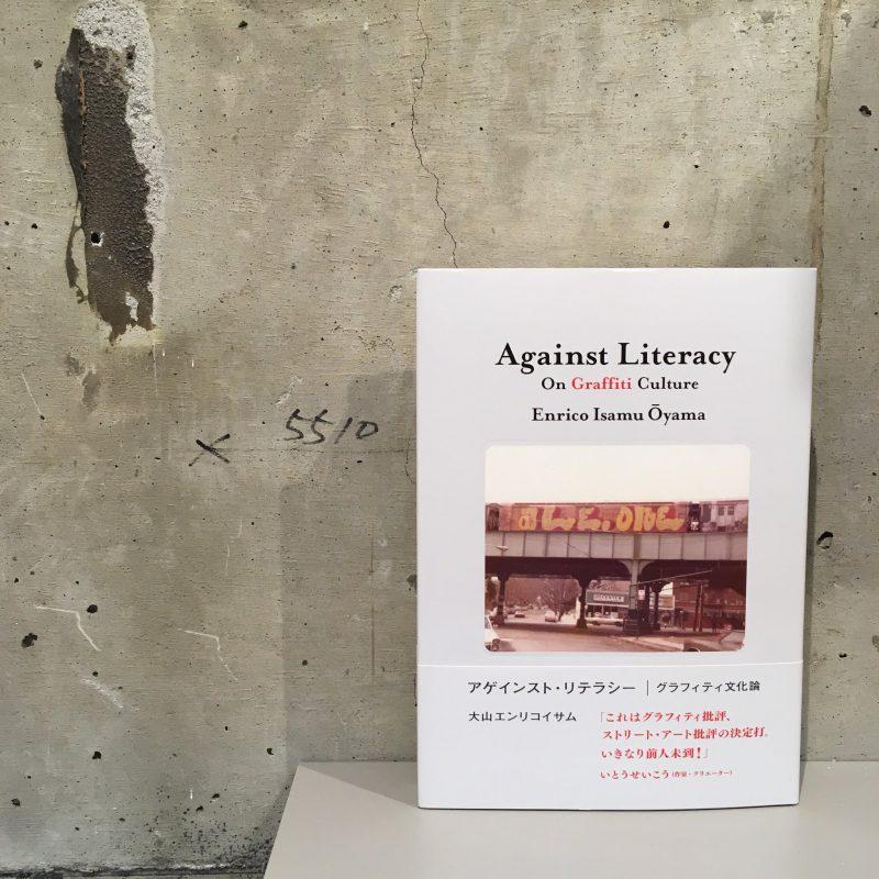 大山エンリコイサム『アゲインスト・リテラシー』(LIXIL出版)