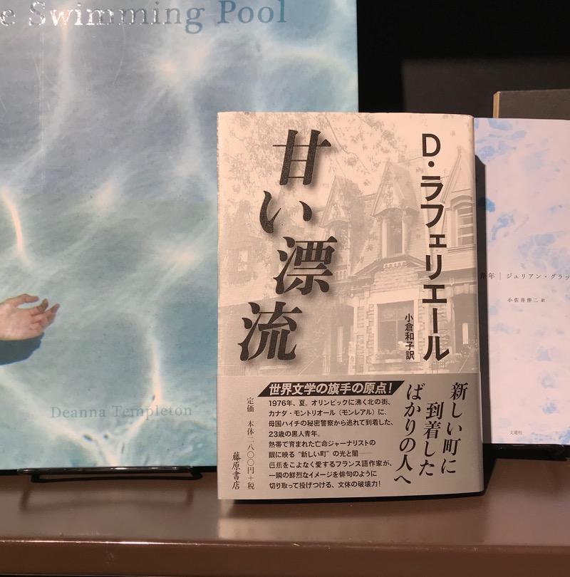 ダニー・ラファリエール『甘い漂流』(藤原書店)
