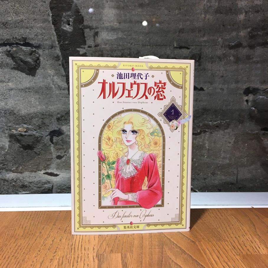 池田理代子『オルフェウスの窓』(集英社)