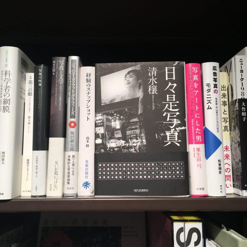 清水穣『日々是写真』(現代思潮新社)