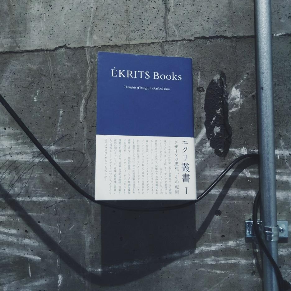 『ÉKRITS Books I / エクリ叢書 I―デザインの思想、その転回』