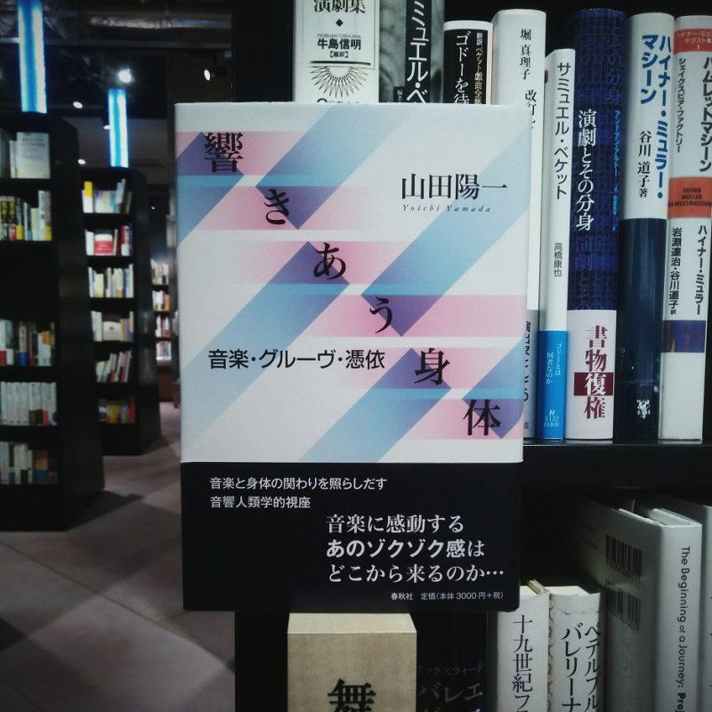 山田陽一『響きあう身体』(春秋社)