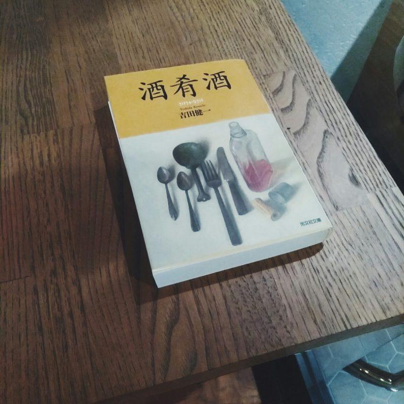吉田健一『酒肴酒』(光文社)