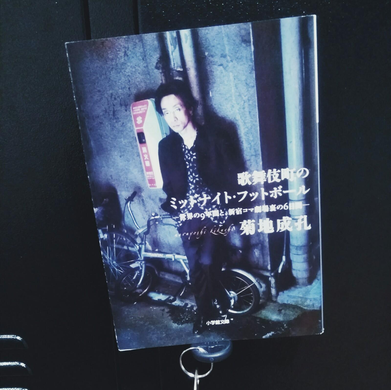 菊地成孔『歌舞伎町のミッドナイト・フットボール』(小学館)