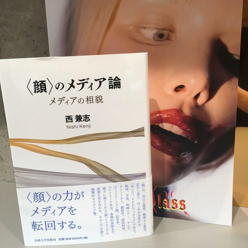 西兼志『〈顔〉のメディア論』(法政大学出版局)