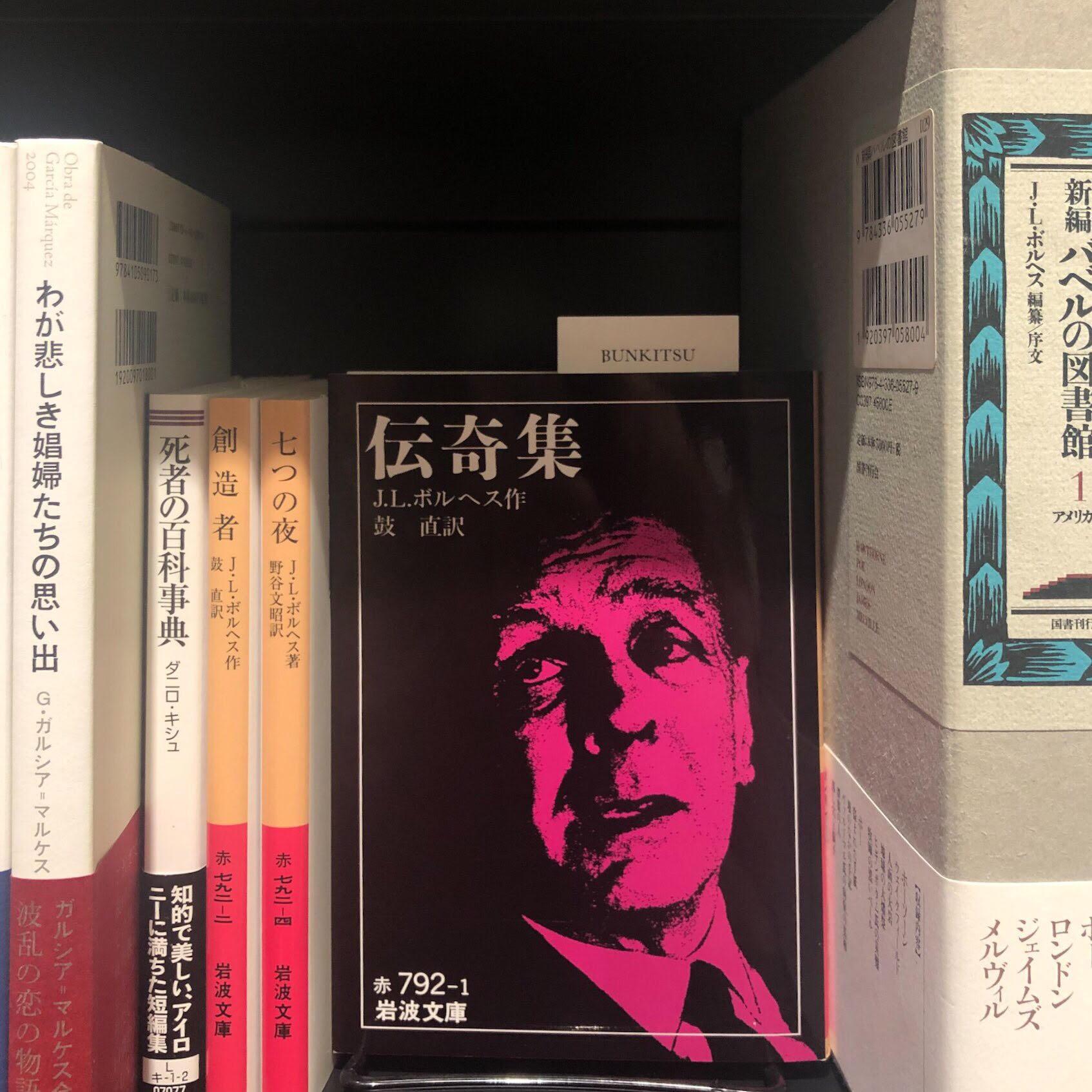 J.L.ボルヘス『伝奇集』(岩波書店)