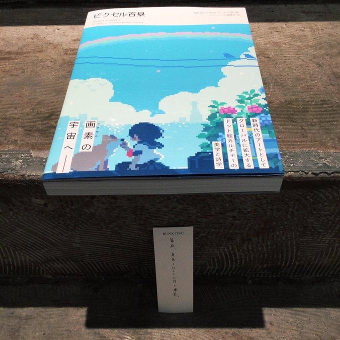 『ピクセル百景』(グラフィック社)
