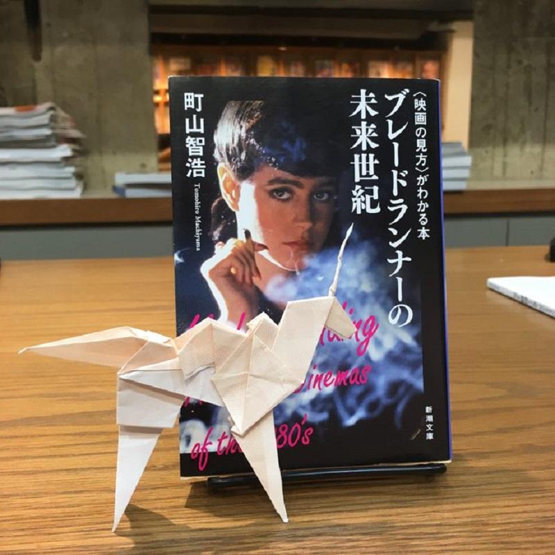 町山智浩『ブレードランナーの未来世紀』(新潮社)