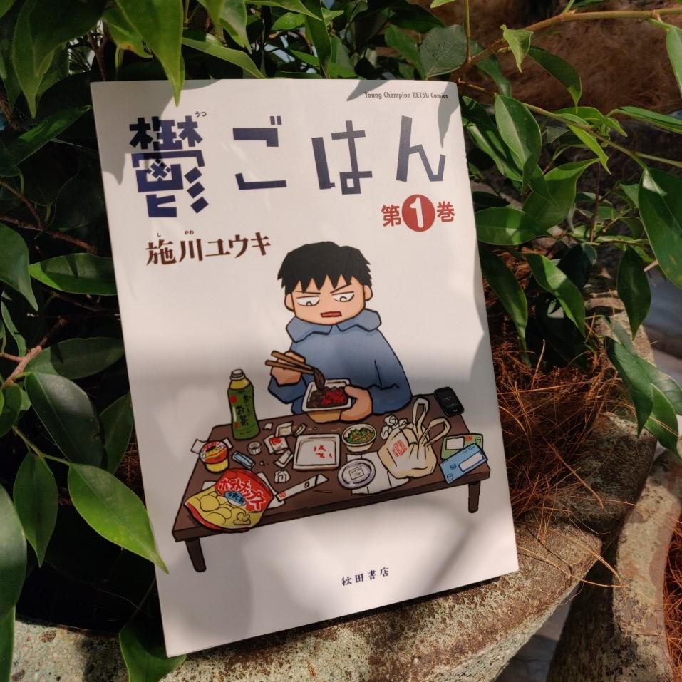 施川ユウキ『鬱ごはん』(秋田書店)