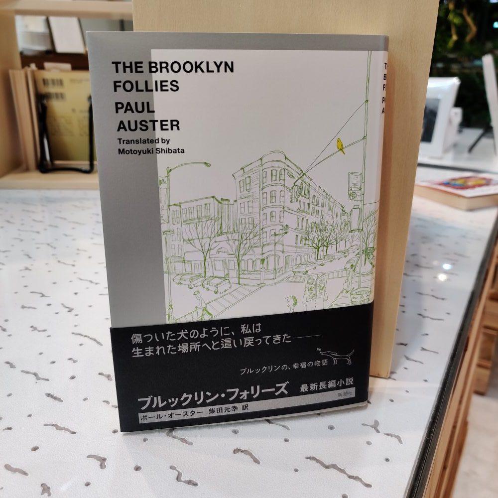 ポール・オースター『ブルックリン・フォリーズ』(新潮社)