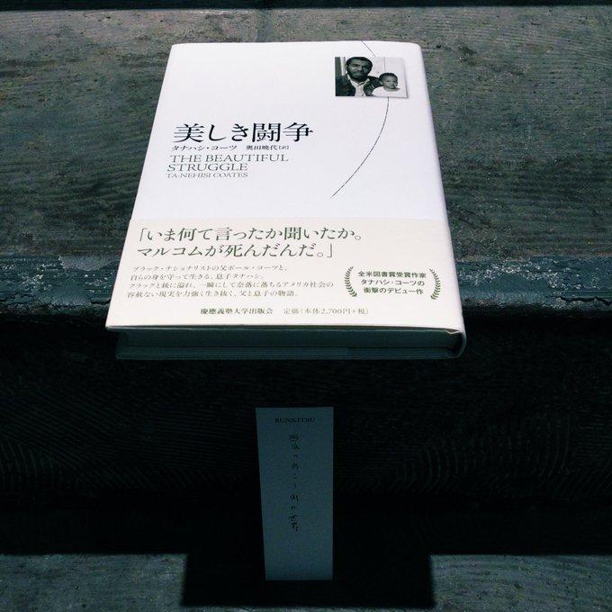 タナハシ・コーツ『美しき闘争』(慶應義塾大学出版会)