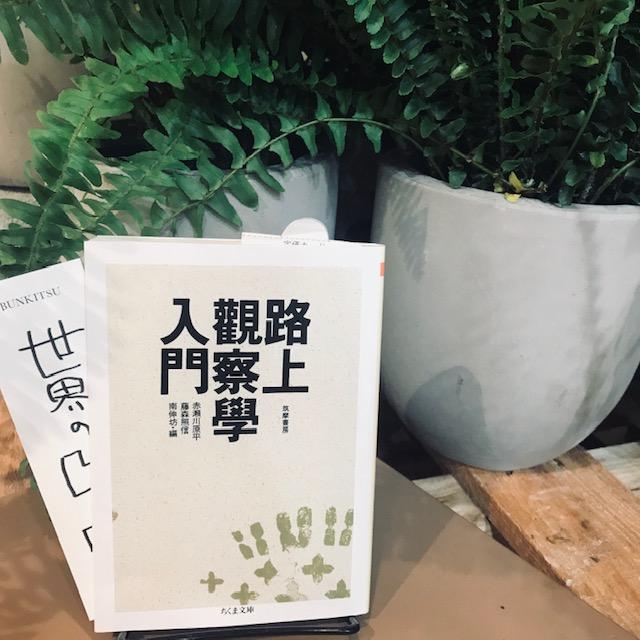 赤瀬川源平他・編『路上観察學入門』