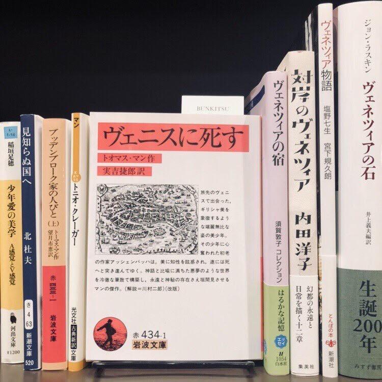 トオマス・マン『ヴェニスに死す』(岩波文庫)