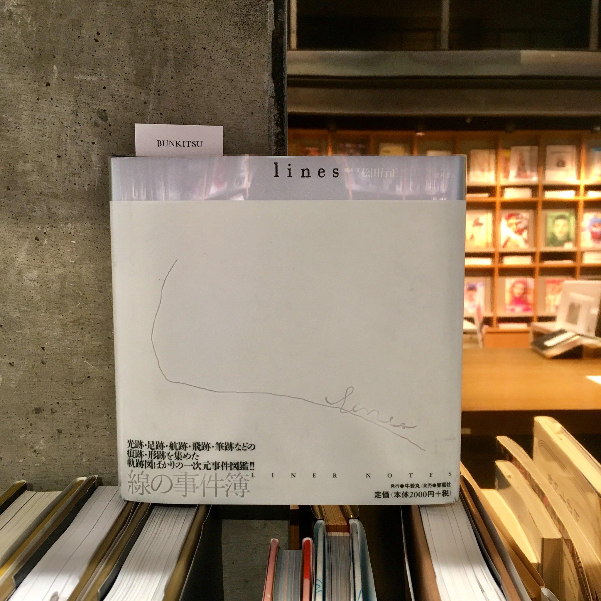 松田行正『lines 線の事件簿』(牛若丸)