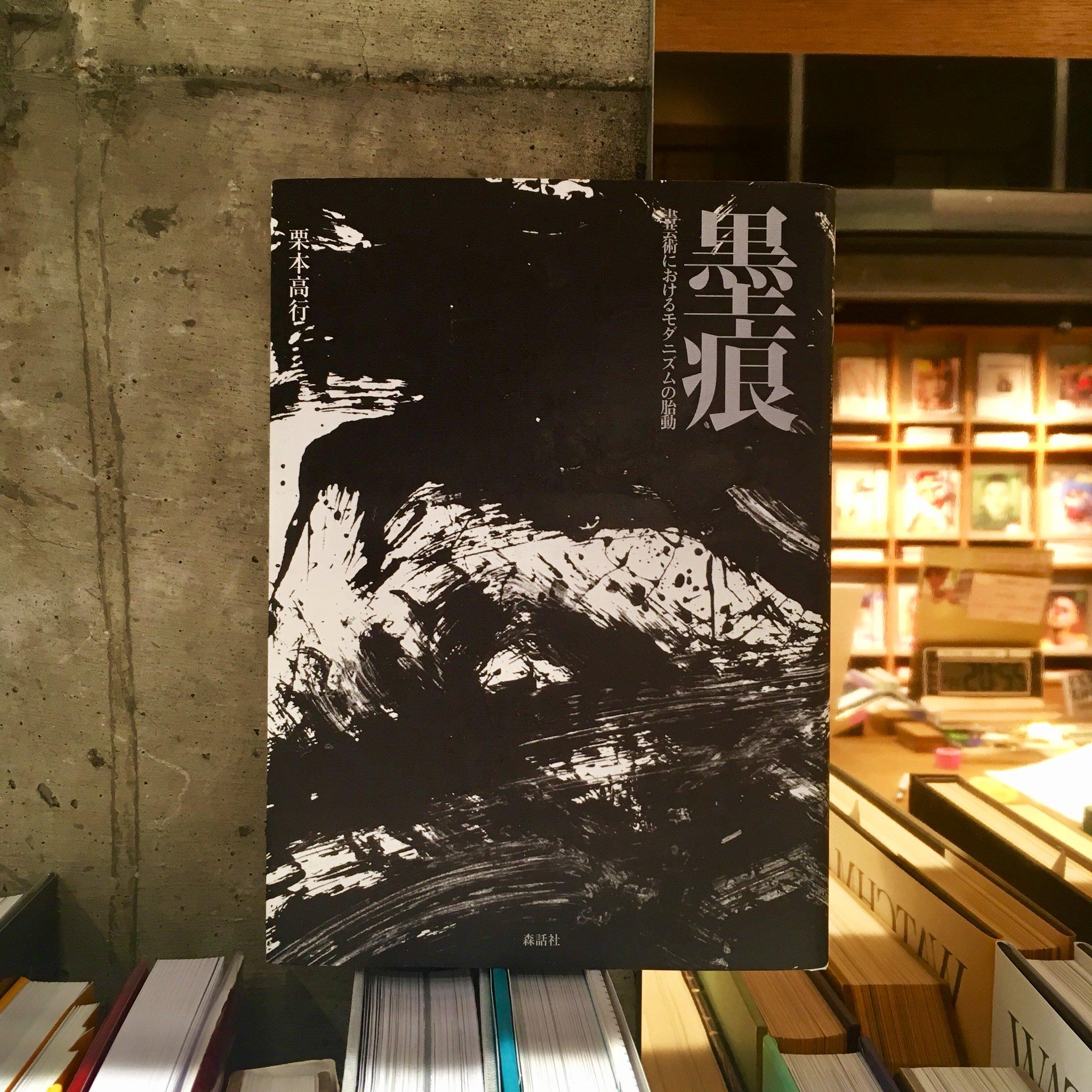 栗本高行『墨痕ー書芸術におけるモダニズムの胎動』(森話社)
