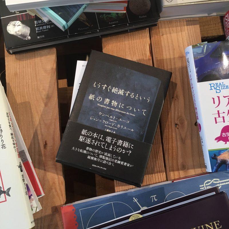 ウンベルト・エーコ/ジャン=クロード・カリエール『もうすぐ絶滅するという紙の書物について』(CCCメディアハウス)