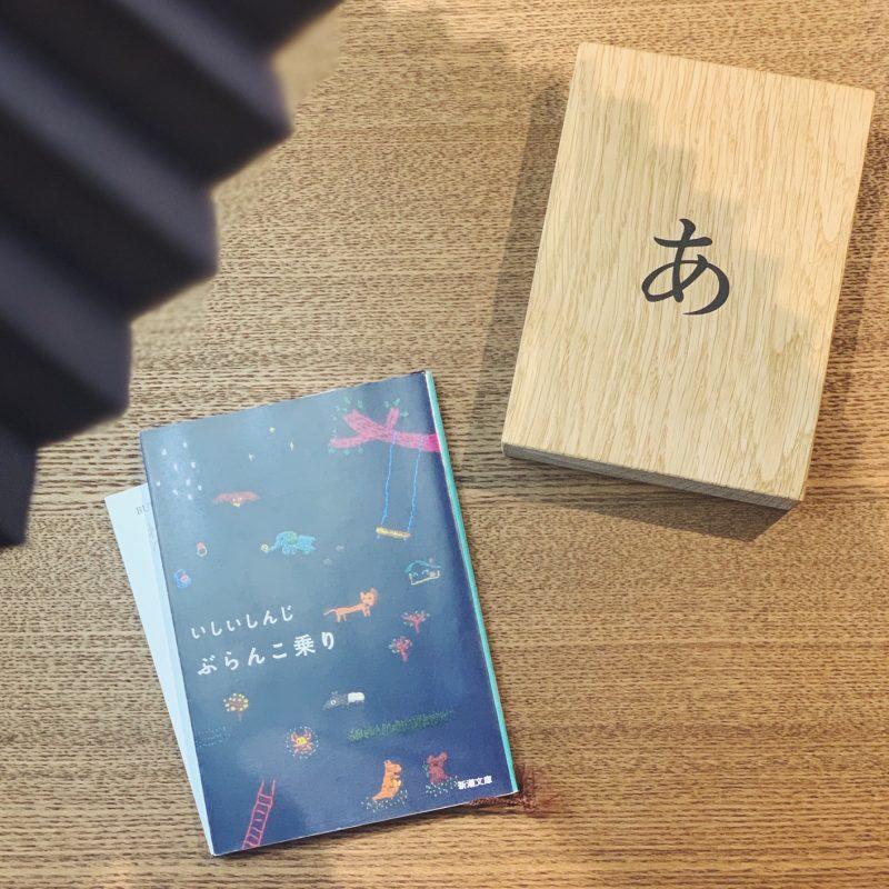 いしいしんじ『ぶらんこのり』(新潮文庫)