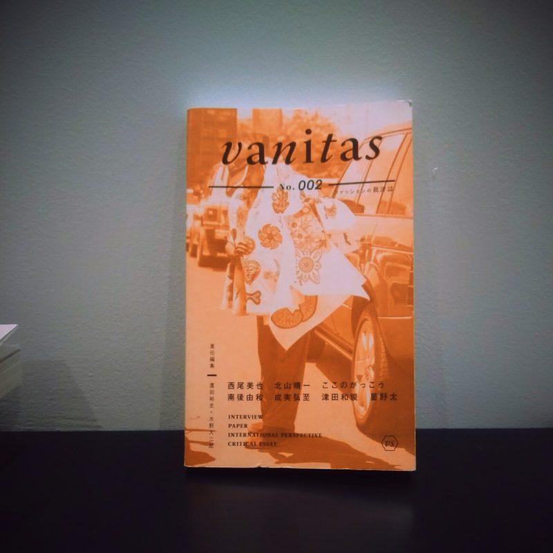 『vanitas No.002』(アダチプレス)