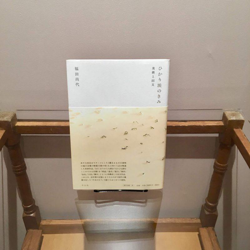 福田尚代『ひかり埃のきみ』(平凡社)