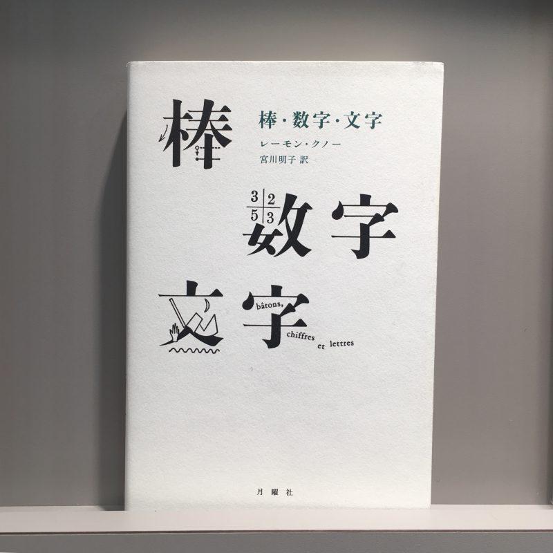 レーモン・クノー『棒・数字・文字』(月曜社)