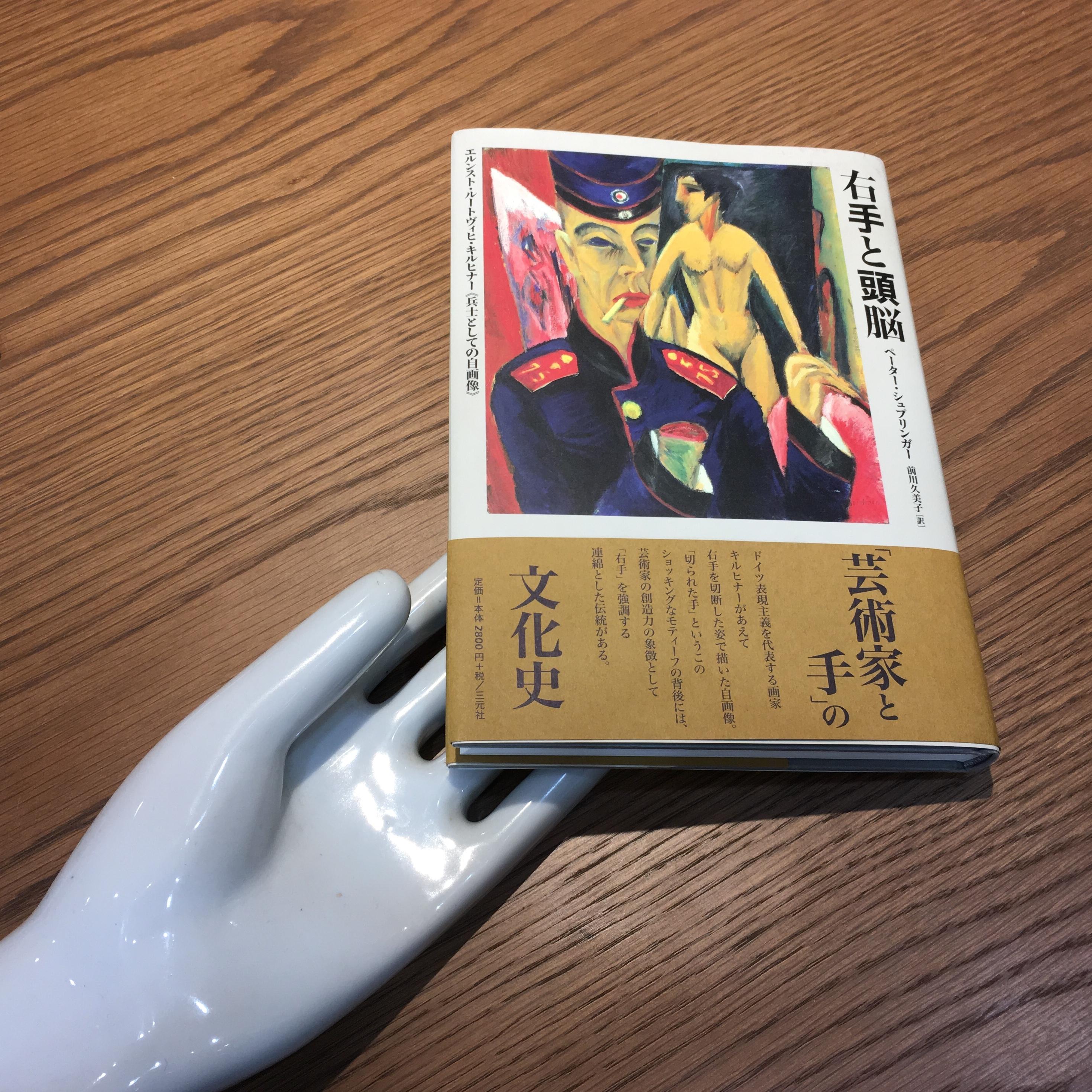 ペーター・シュプリンガー『右手と頭脳』(三元社)