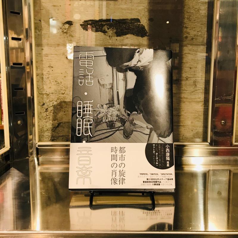 川勝徳重『電話・睡眠・音楽』(リイド社)