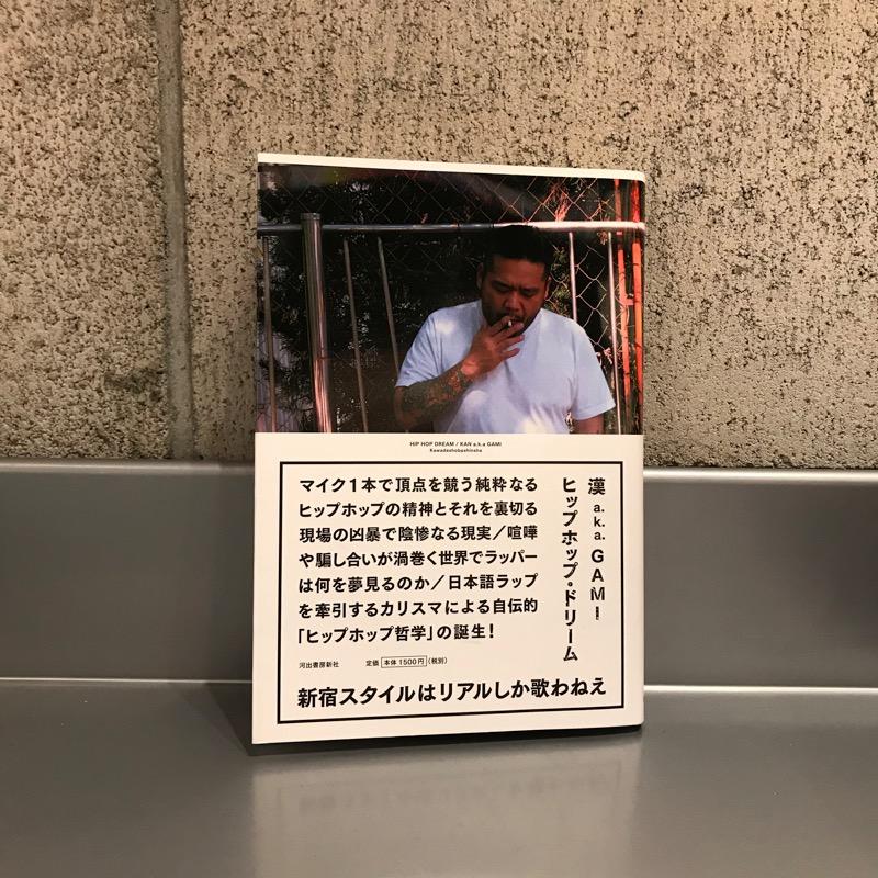 漢 a.k.a GAMI『ヒップホップ・ドリーム』(河出書房新社)