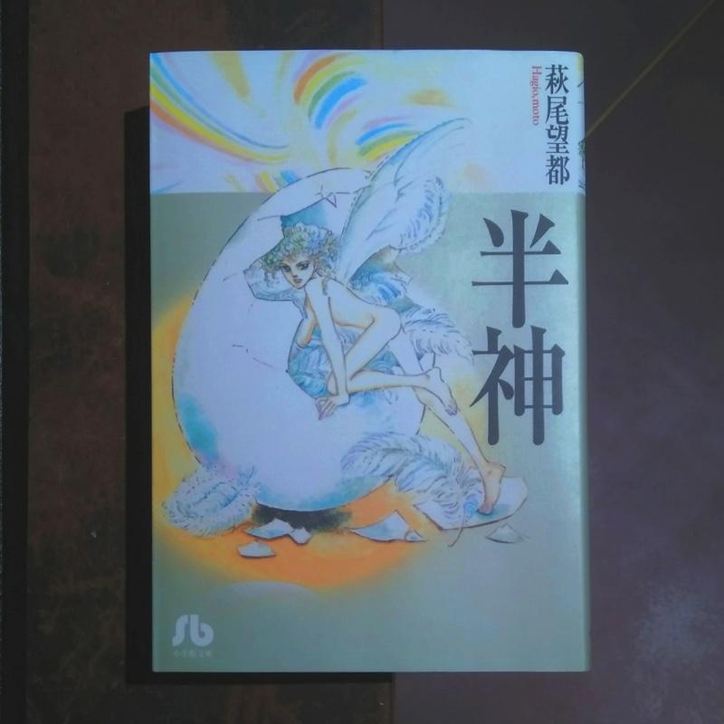 萩尾望都『半神』(小学館)