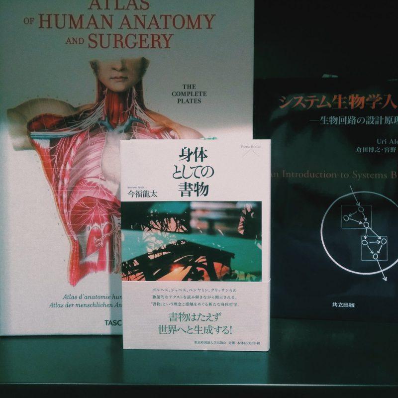今福龍太『身体としての書物』(東京外国語大学出版会)