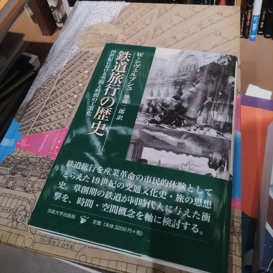 ヴォルフガング・シヴェルブシュ『鉄道旅行の歴史』(法政大学出版局)