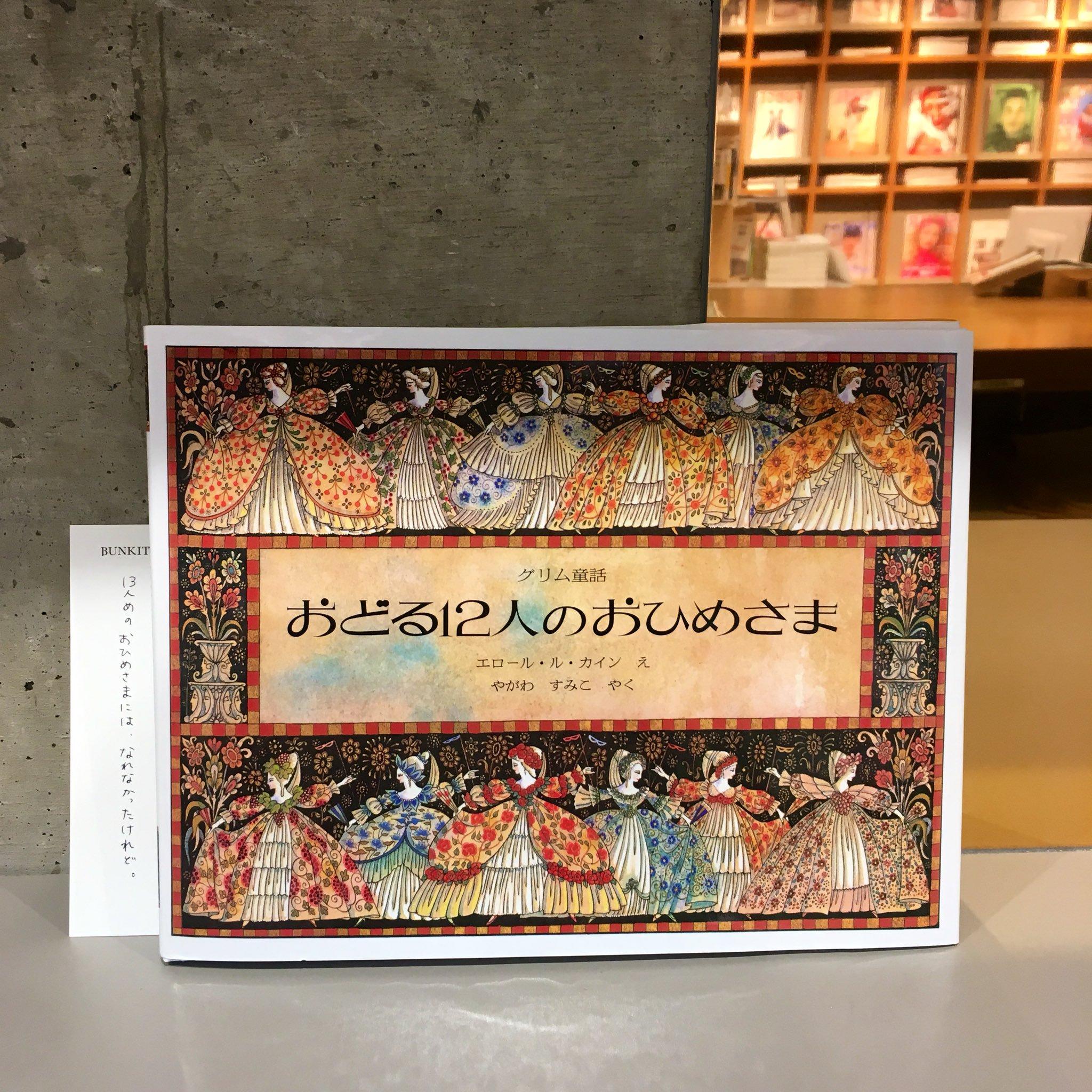 グリム童話/エロール・ル・カイン『おどる12人のおひめさま』(ほるぷ出版)