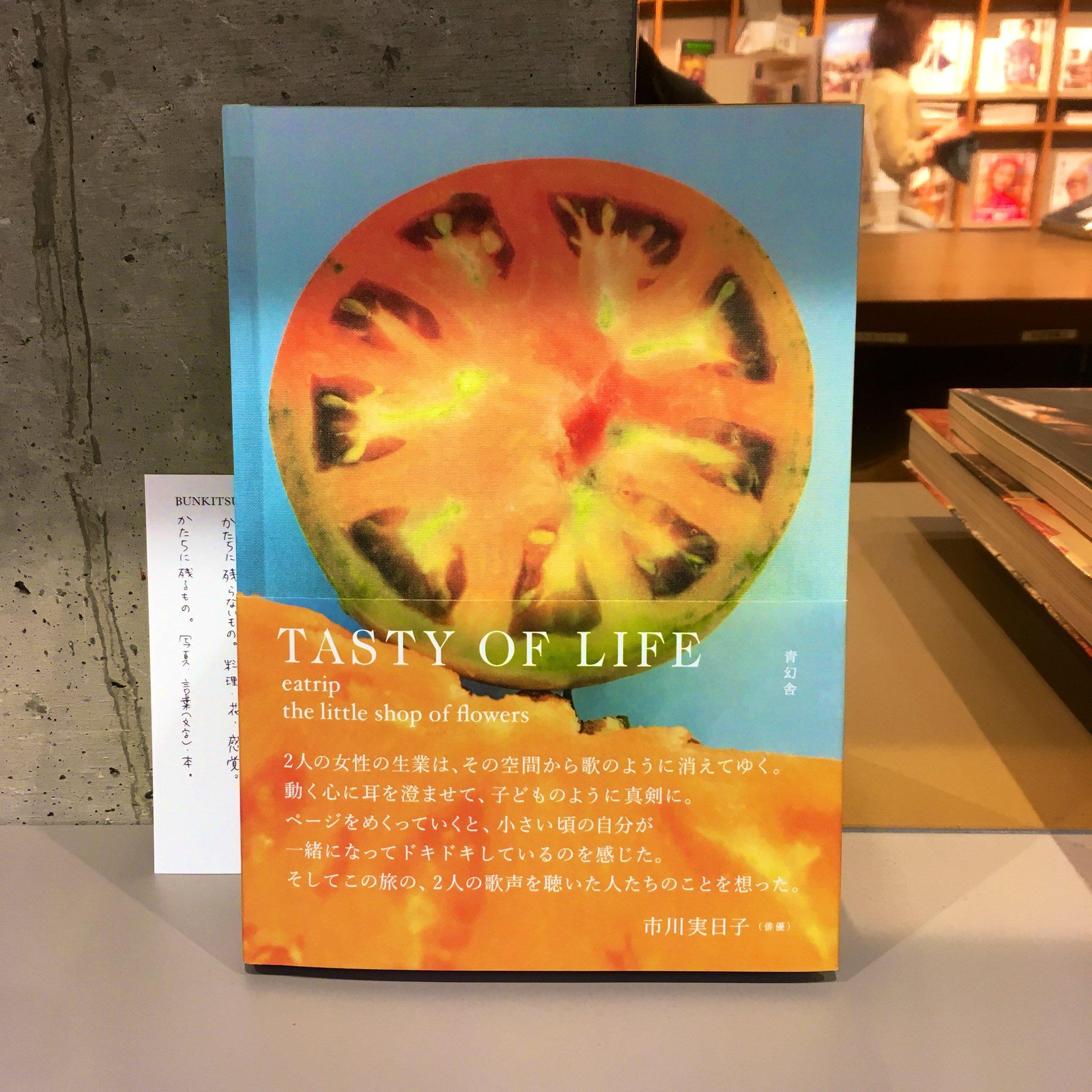 野村友里・壱岐ゆかり『TASTY OF LIFE』(青幻舎)