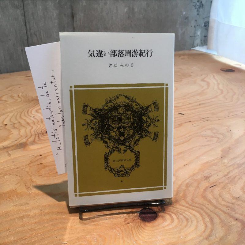 きだみのる『気違い部落周遊紀行』(冨山房)