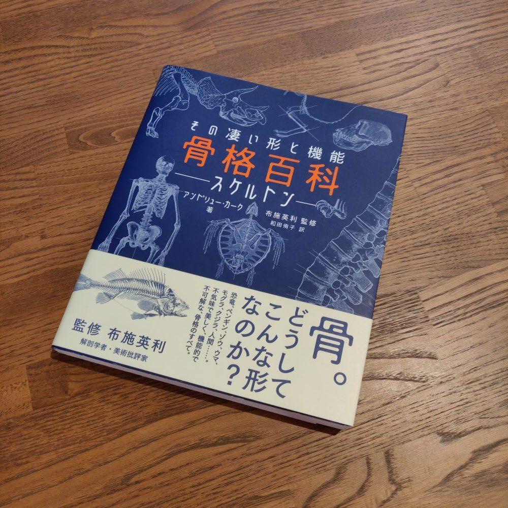 アンドリュー・カーク『骨格百科』(グラフィック社)