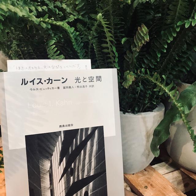 ウルス・ビュッティカー著『ルイス・カーン 光と空間』(鹿島出版会)