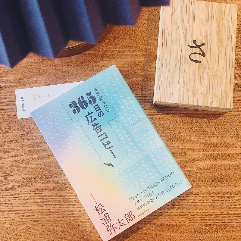 WRITES PUBLISHING『毎日読みたい365日の広告コピー』(ライツ社)