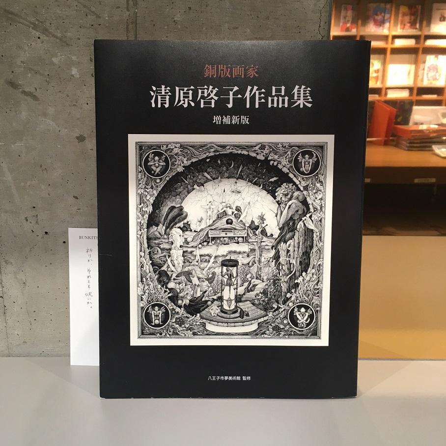 『清原啓子作品集』(阿部出版)
