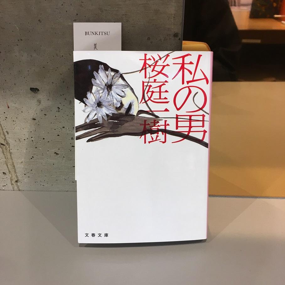 桜庭一樹『私の男』(文藝春秋)