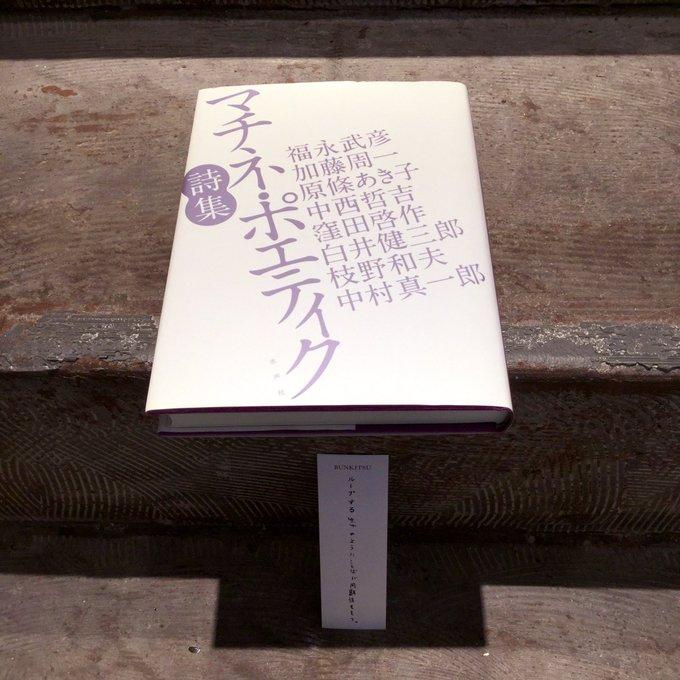 『マチネ・ポエティク詩集』(水声社)