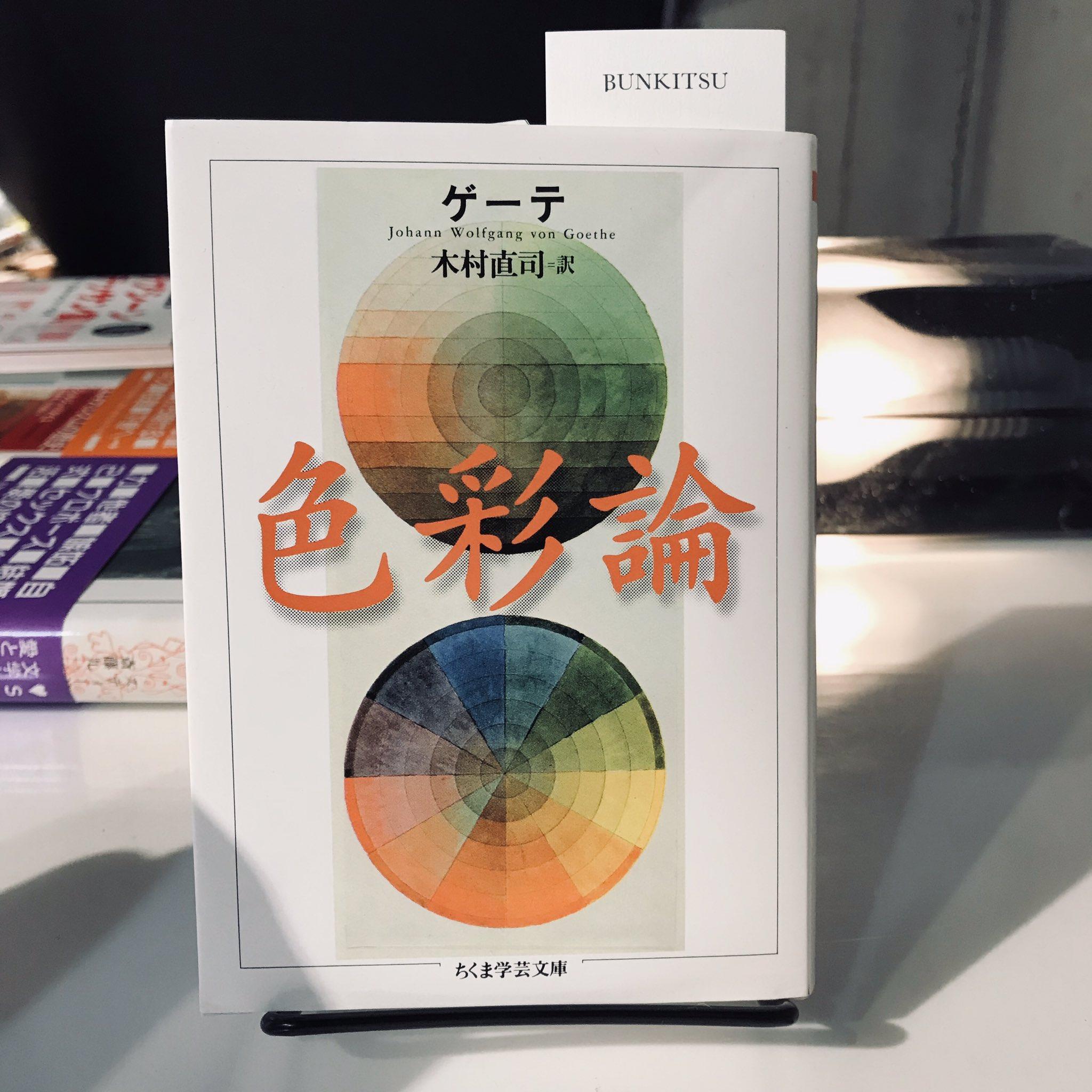 ゲーテ『色彩論』(ちくま文庫)