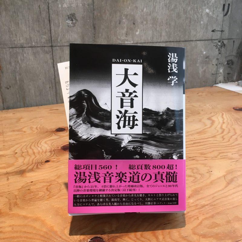 湯浅学『大音海』(ele-king books)