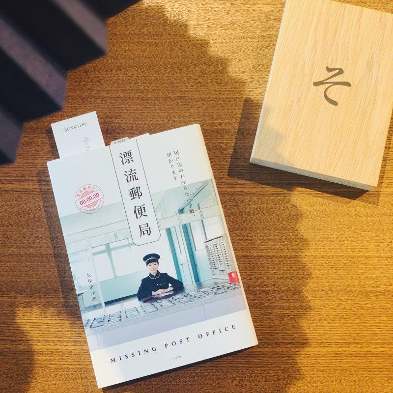 久保田沙耶『漂流郵便局』(小学館)