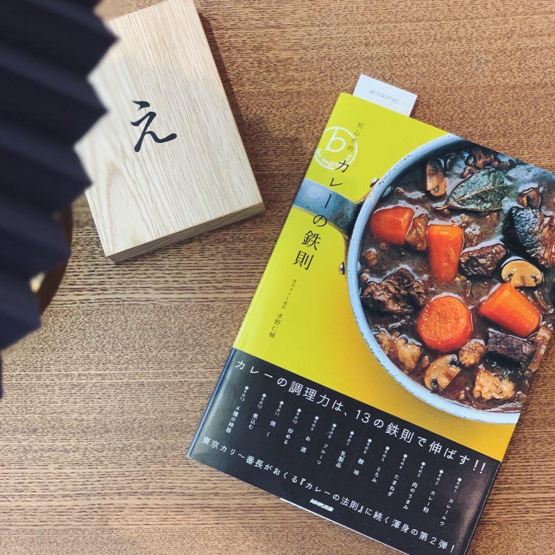 水野仁輔『初心者的 カレーの鉄則』(NHK出版)