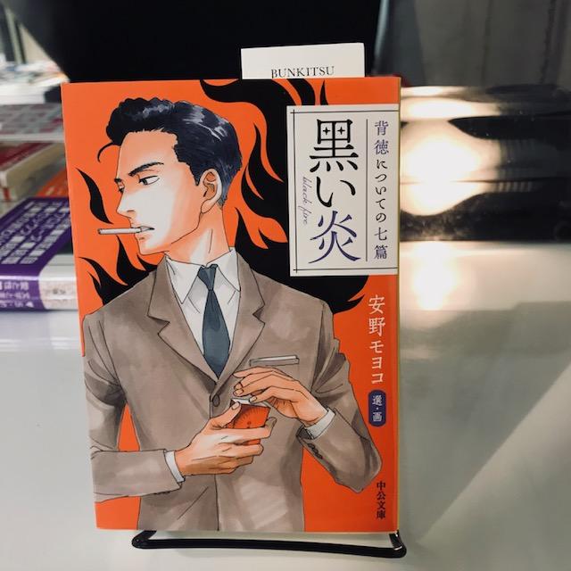 安野モヨコ選・画『黒い炎』(中公文庫)