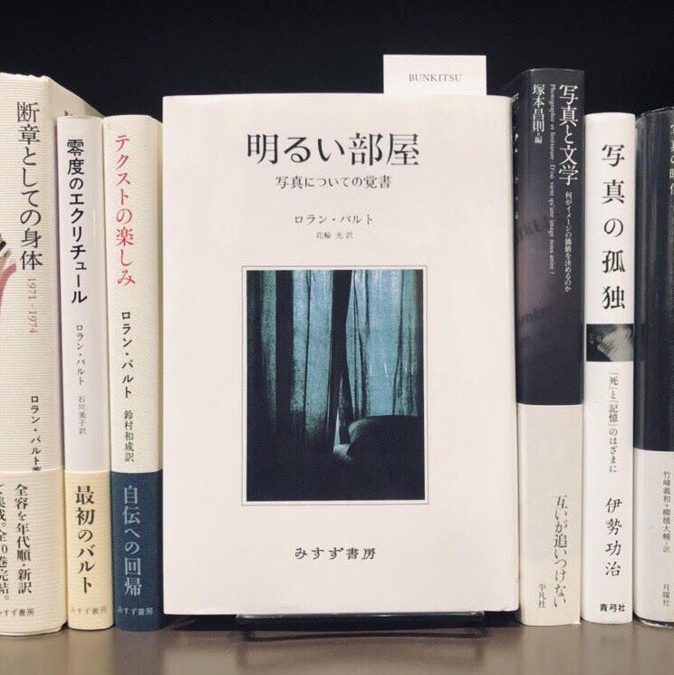 ロラン・バルト『明るい部屋 写真についての覚書』(みすず書房)