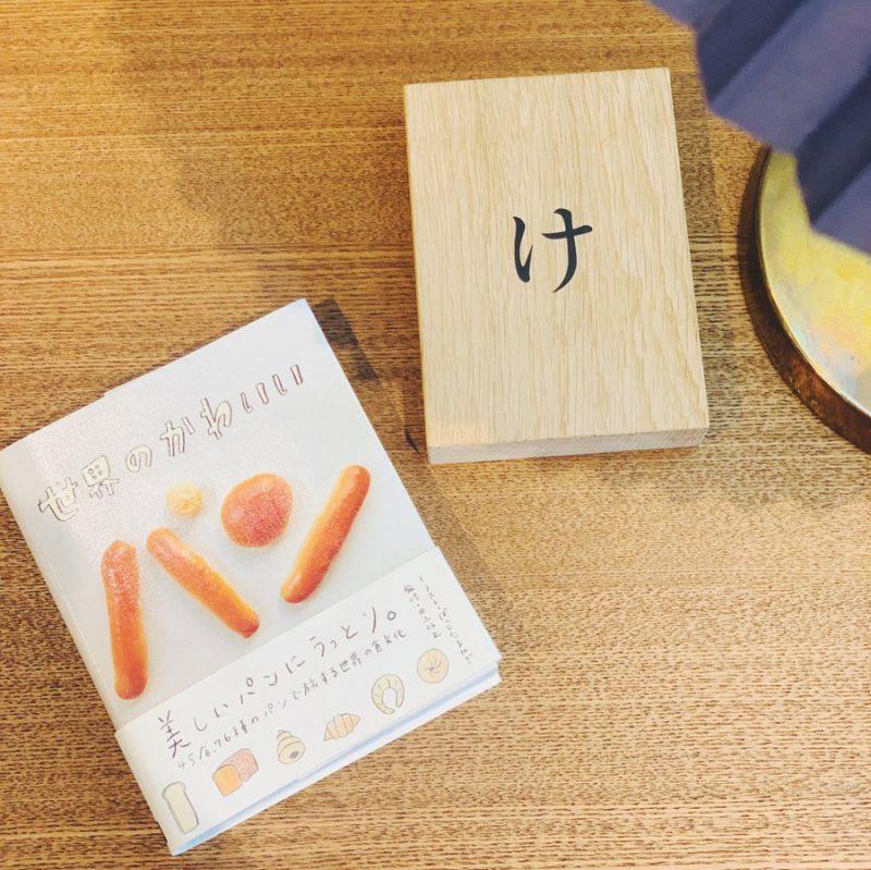 ぱんとたまねぎ・イラスト/井上好文・監修(パイ・インターナショナル)『世界のかわいいパン』
