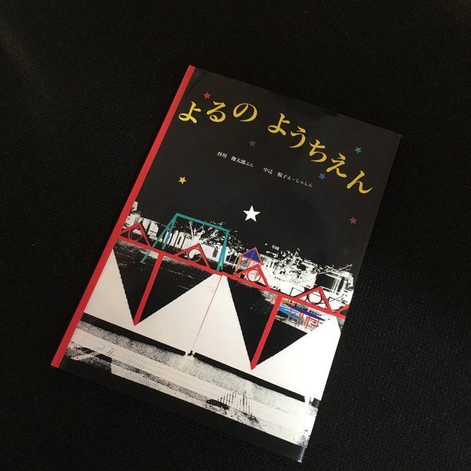 谷川俊太郎『よるのようちえん』(福音館書店)