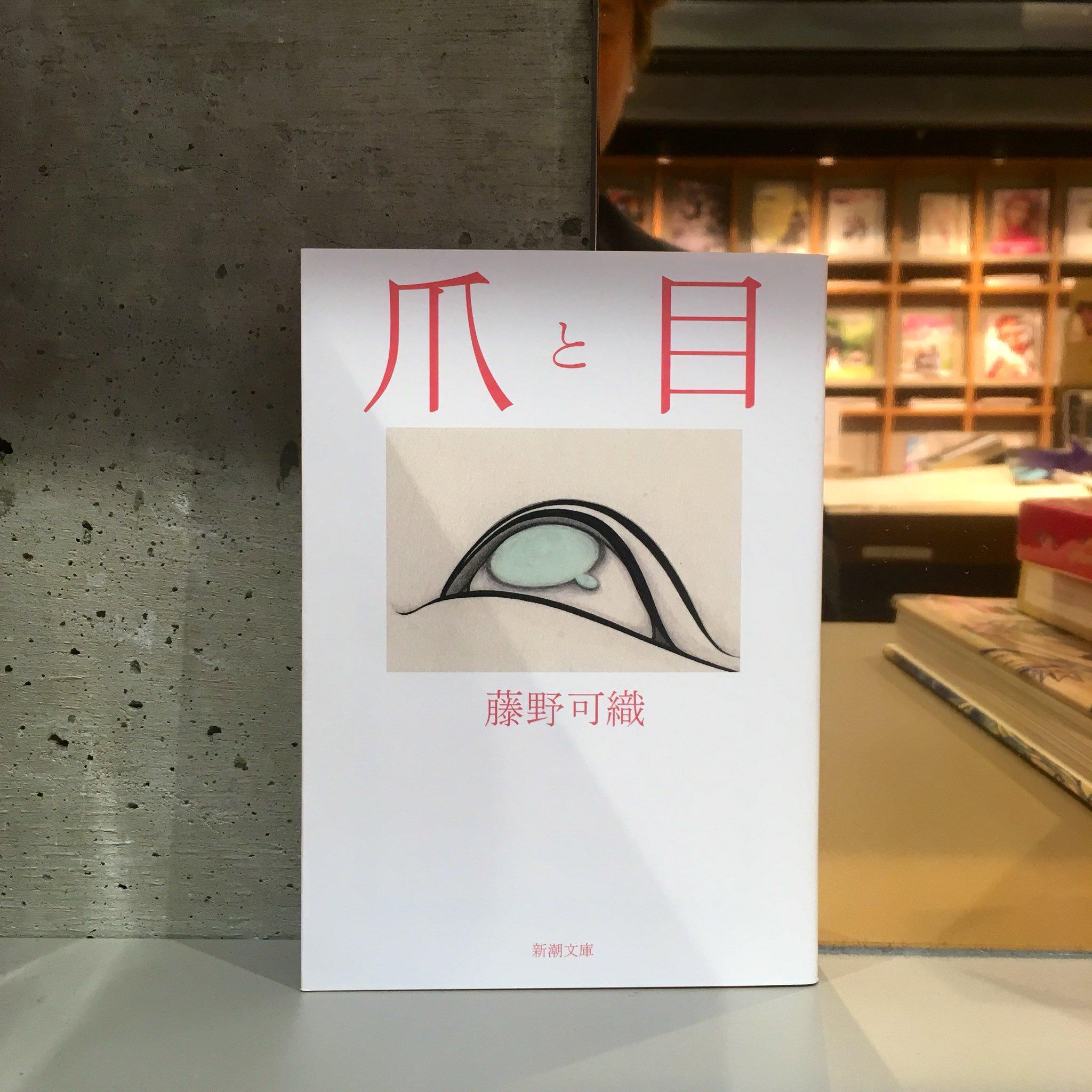 藤野可織『爪と目』(新潮社)