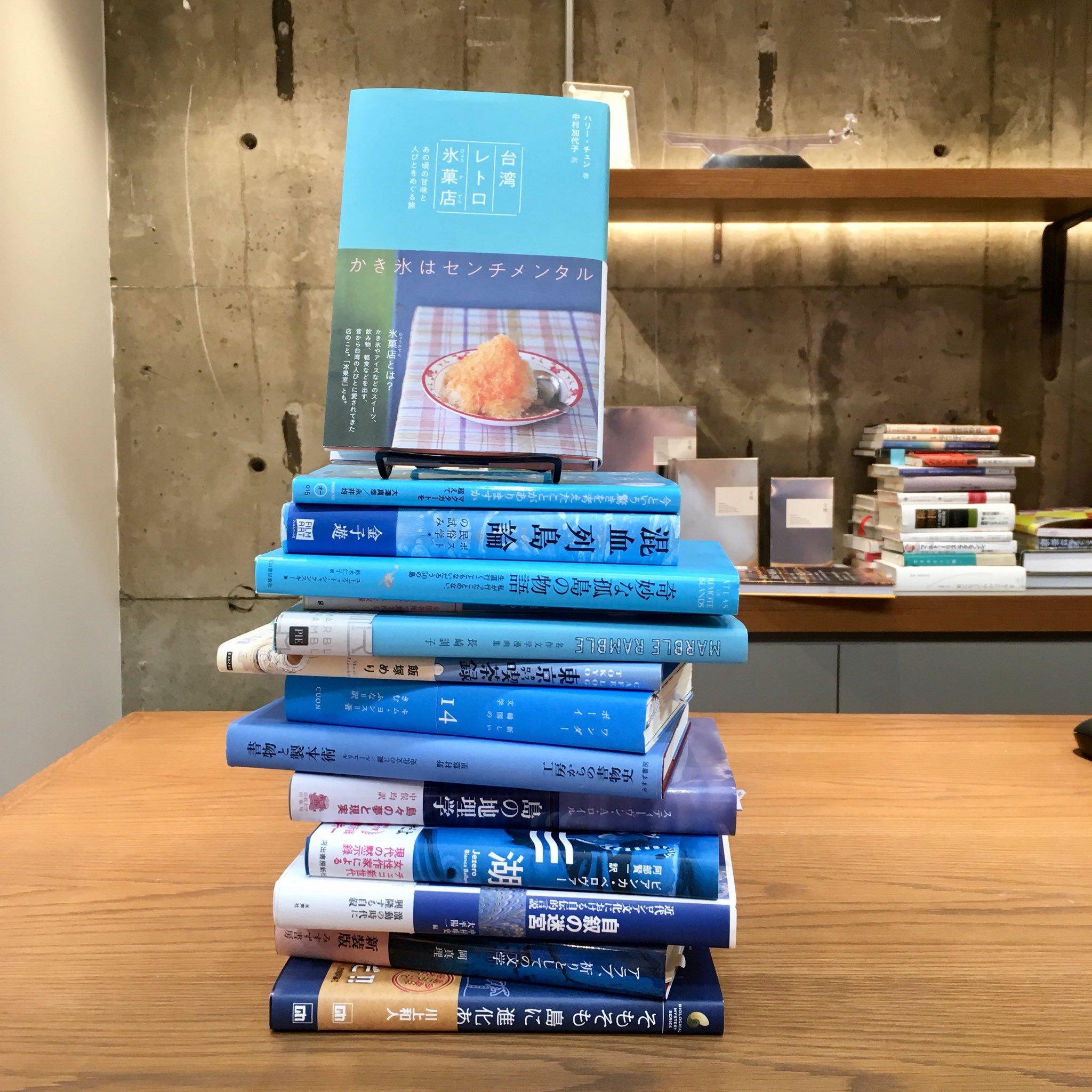 ハリー・チェン『台湾レトロ氷菓店』(グラフィック社)